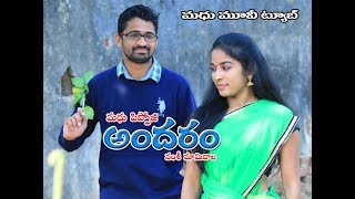 ''Madhu Movie Tube'' Presents ## Andharam ## a new telugu short film by Madhu Pippoji. - YOUTUBE