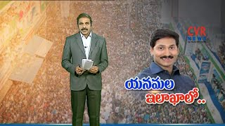 యనమల ఇలాఖాలో...| YS Jagan Praja Sankalpa Yatra enters Kakinada rural segment | CVR Highlights - CVRNEWSOFFICIAL