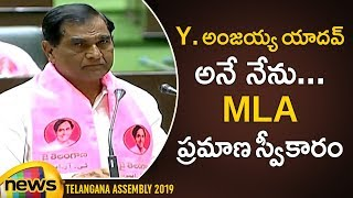 Anjaiah Yadav Takes Oath as MLA In Telangana Assembly |MLA's Swearing in Ceremony Updates| MangoNews - MANGONEWS