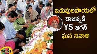 YS Jagan Reaches Idupulapaya | Jagan Pays Homage to YSR | YS Jagan Latest News | Mango News - MANGONEWS