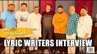 Ala Vaikunthapurramuloo Lyric writers, Trivikram, Thaman interview - idlebrain.com - IDLEBRAINLIVE