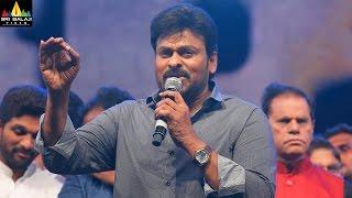 Mega Star Chiranjeevi Speech at Khaidi No 150 Pre-Release Function | Sri Balaji Video - SRIBALAJIMOVIES