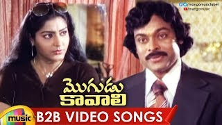 Chiranjeevi Mogudu Kavali Telugu Movie Back 2 Back Video Songs | Gayatri | Telugu Super Hit Songs - MANGOMUSIC