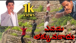 AVADU TAKKUVA KADU TELUGU SHORT FILM camera Vishnu  directed by durga prasad - YOUTUBE