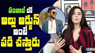 Allu Arjun is the most popular star in Punjab: Sidhika Sharma Interview - IGTELUGU