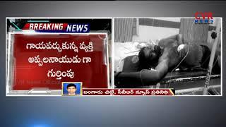 Man Suicide attempt in Court Area | Visakha | CVR News - CVRNEWSOFFICIAL
