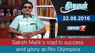 Sakshi Malik's road to success and glory at Rio Olympics | Theervugal | News7 Tamil