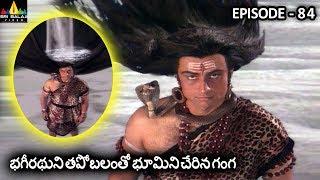 భగీరథుని తపోబలంతో భూమిని చేరిన గంగ | Vishnu Puranam Episode 84 | Sri Balaji Video - SRIBALAJIMOVIES