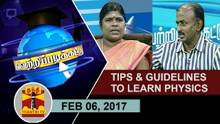 Vetri Nichayam 06-02-2017 Tips and Guidelines to learn 'Physics' – Thanthi TV Show