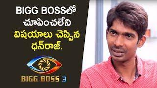 Bigg Bossలో చూపించలేని విషయాలు చెప్పిన ధన్ రాజ్ - Bigg Boss Contestant Dhanraj Exclusive Interview - IDREAMMOVIES