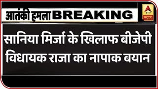 BJP MLA Targets Sania Mirza After Pulwama Attack | ABP News - ABPNEWSTV