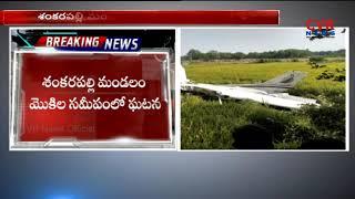 Trainer Aircraft Crashes Near Hyderabad, Pilot Injured | CVR News - CVRNEWSOFFICIAL
