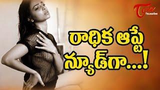 Radhika Apte Nude Scene Goes Viral !!! - TELUGUONE