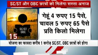 Morning Breaking: Subsidised foodgrain for SC, ST, OBC students living in hostels - ZEENEWS