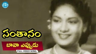 #Mahanati Savitri's Santhanam Movie Songs - Baavaa Eppudu Video Song || ANR || Sri Ranjani - IDREAMMOVIES