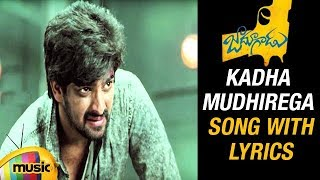Jadoogadu Telugu Movie | Kadha Mudhirega Song With Lyrics | Naga Shourya | Sagar Mahati - MANGOMUSIC