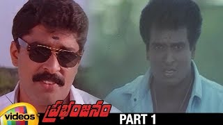 Prabhanjanam Telugu Full Movie HD | Abbas | Arun Pandian | Anju Arvind | Part 1 | Mango Videos - MANGOVIDEOS