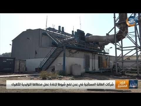 شركات الطاقة المستأجرة في عدن تضع شروطًا لإعادة عمل محطاتها التوليدية للكهرباء