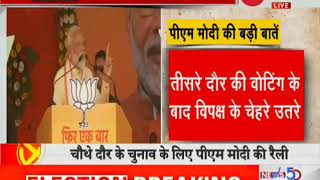 ''Opposition already finds an excuse for defeat before results,'' said PM Modi in Jharkhand rally - ZEENEWS