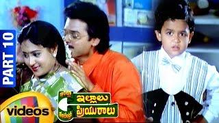Intlo Illaalu Vantintlo Priyuralu Full Movie | Venkatesh | Soundarya | Part 10/11 | Mango Videos - MANGOVIDEOS