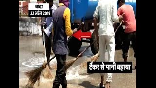 Reality Check: Roads cleaned with water in water scarcity hit Banda - ABPNEWSTV