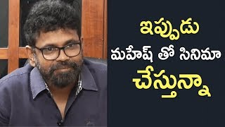 Director Sukumar About His Next Project | TFPC - TFPC