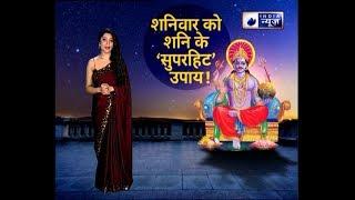 शनिवार को करेंगे ये महाउपाय तो शनिदेव चमका देंगे आपकी किस्मत | Jai Madaan, Family Guru - ITVNEWSINDIA