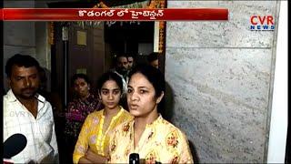 Revanth Reddy Wife Geetha Fires on Police Officers over Revanth Reddy Arrest in Kodangal   CVR News - CVRNEWSOFFICIAL