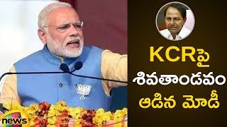 PM Modi Full Speech in Nizamabad | BJP Telangana Election Campaign | Modi Fire on KCR Govt - MANGONEWS