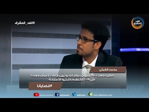 قضايانا | محمد الغيثي: قطر دفعت 500 مليون دولار للحوثيين لإعادة إعمار صعدة لكنهم اشتروا الأسلحة