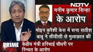 Prime Time With Ravish Kumar, Nov 19, 2018 - NDTV