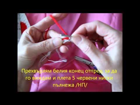 Как се плете на една кука, 4 ч