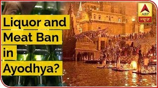 Yogi Govt Considering Ban On Liquor, Meat In Ayodhya District | ABP News - ABPNEWSTV