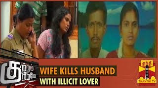 """Kutram Kutrame 21/10/2014 """"Wife Kills Husband with Illicit Lover"""" – Thanthi TV Show"""