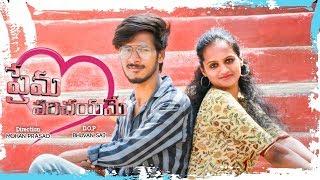 Prema Parichayame | Latest Telugu Romantic Shortfilm 2019 | Directed by Mohan. - YOUTUBE
