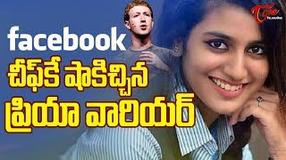 Priya Varrier Gives Big Shock To FaceBook Chief - TeluguOne - TELUGUONE