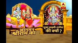 To commemorate Lord Rama's homecoming, why Lord Ganesha and Lakshmi are worshipped? - ABPNEWSTV