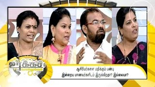 Urakka Sollungal 06-09-2015 Puthiyathalaimurai TV Shows