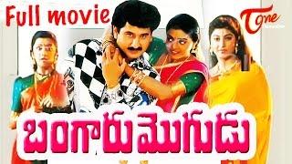 Bangaru Mogudu Telugu Full Length Movie   Suman,Malasri,Bhanupriya - TELUGUONE