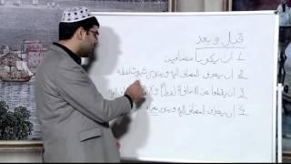 Ali BAĞCI-Katru'n-Neda Dersleri 008