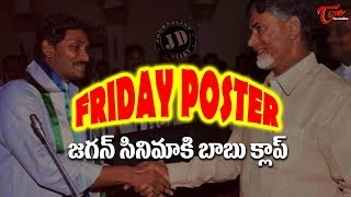 Journalist Diary | జగన్ సినిమాకి బాబు క్లాప్| Babu Supports YSRCP No-Confidence Motion | Satish Babu - TELUGUONE