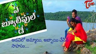 A BEAUTIFUL DAY   Latest Telugu Short Film 2019   by Prawin   TeluguOneTV - YOUTUBE