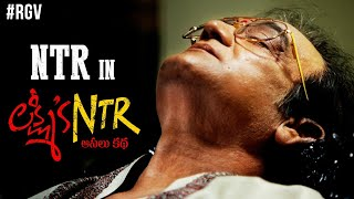 NTR Becomes Alive in Lakshmi's NTR | RGV | GV FIlms | Rakesh Reddy - RGV