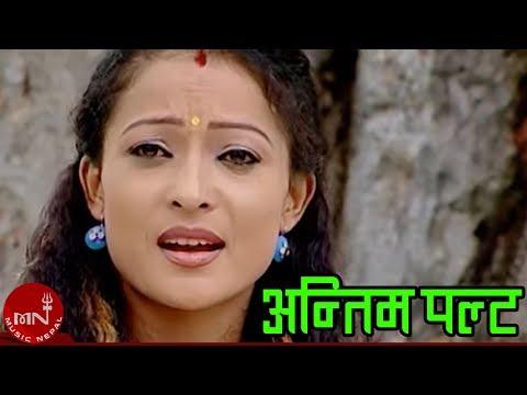 Antim palta vet gau hai by Bisnu Majhi n Khuman Adhikari