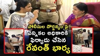 Revanth Reddy Wife Complaint to Election Returning officer Over Revanth Arrest | TVNXT Hotshot - MUSTHMASALA