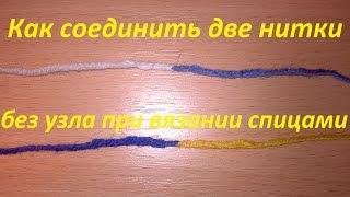 Как соединить две нитки без узла при вязании спицами.Вязание спицами.