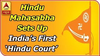 Hindu Mahasabha Sets Up India's First 'Hindu Court' On Lines of Sharia System - ABPNEWSTV