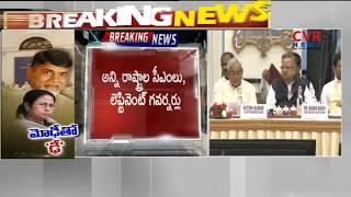 'నీతి ఆయోగ్'లో కేసీఆర్ కీలక ప్రసంగం | Niti Aayog Meeting Ends | CVR News - CVRNEWSOFFICIAL