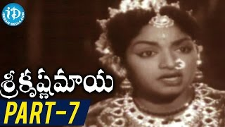 Sri Krishna Maya Full Movie Part 7 || ANR, Jamuna, Raghuramayya || C S Rao - IDREAMMOVIES
