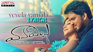 Vevela Varnala Lyrical | Vanavillu Songs | Pratheek, Shravya Rao - ADITYAMUSIC